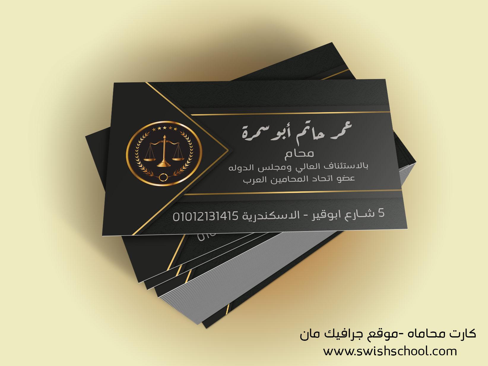 كارت محاماه موقع جرافيك مان www.swishschool.com  كارت بزنس محامي وشعار القضاء psd