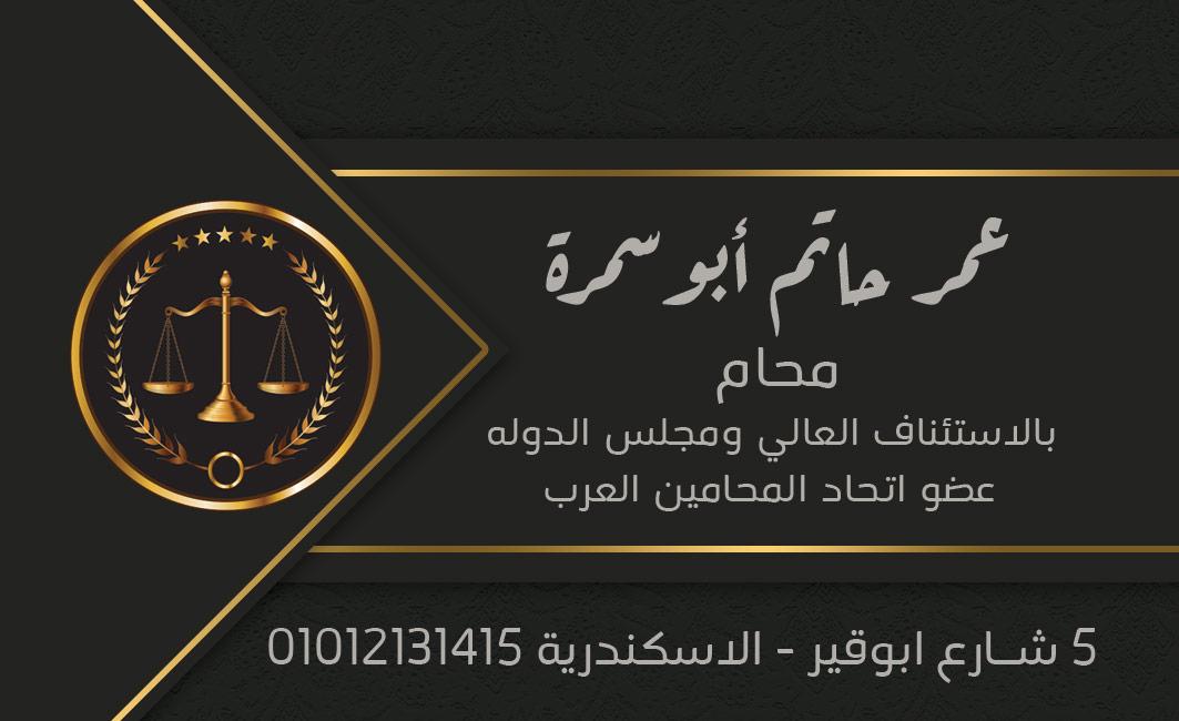 1 محاماه كارت بزنس محامي وشعار القضاء psd