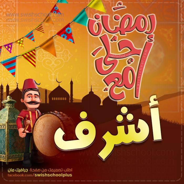 أشرف تصميم رمضان احلى مع 2021