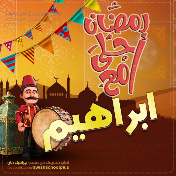 ابراهيم تصميم رمضان احلى مع 2021