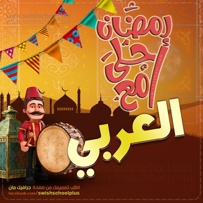العربي تصميم رمضان احلى مع 2021