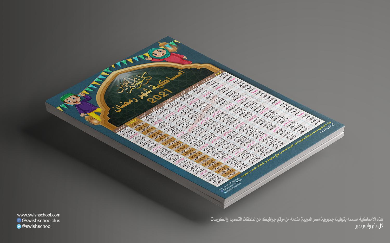 امساكيه شهر رمضان امساكية شهر رمضان 2021 psd