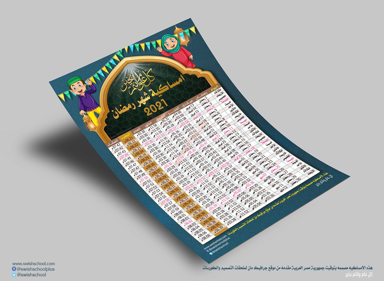 تصميم الامساكيه شهر رمضان امساكية شهر رمضان 2021 psd