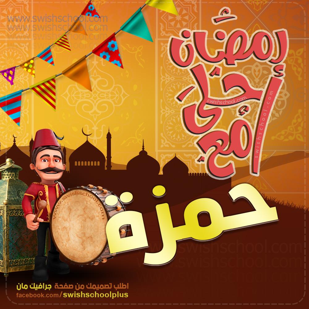 حمزه تصميم رمضان احلى مع 2021