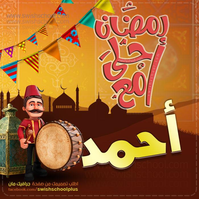 رمضان احلى مع أحمد تصميم رمضان احلى مع 2021
