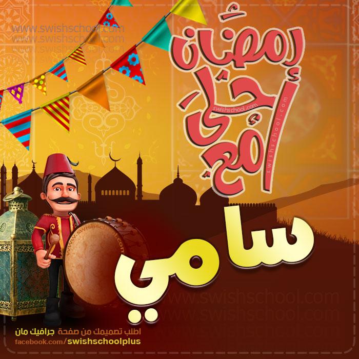 سامي تصميم رمضان احلى مع 2021