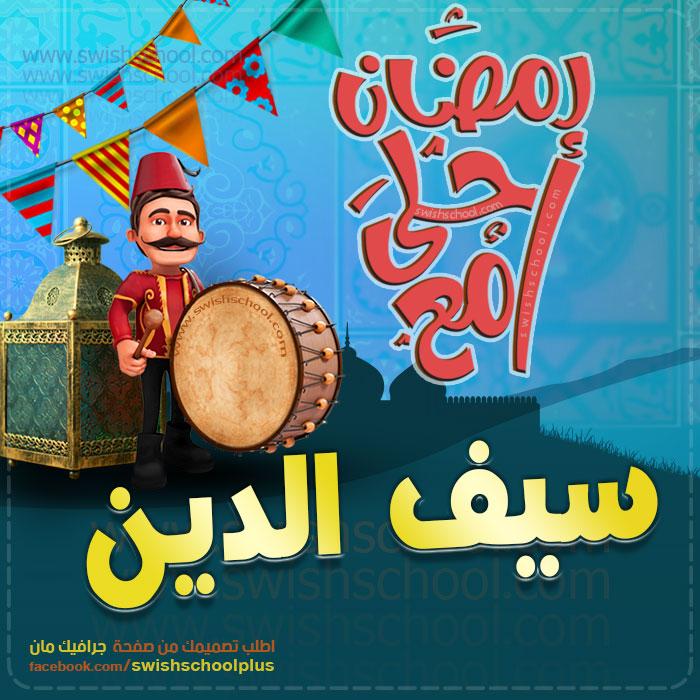 سيف الدين تصميم رمضان احلى مع 2021