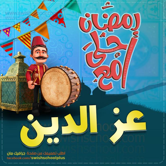 عز الدين تصميم رمضان احلى مع 2021
