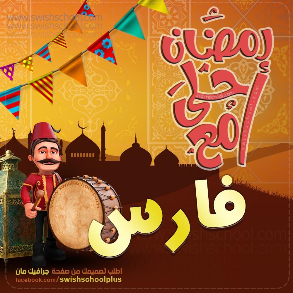 فارس تصميم رمضان احلى مع 2021
