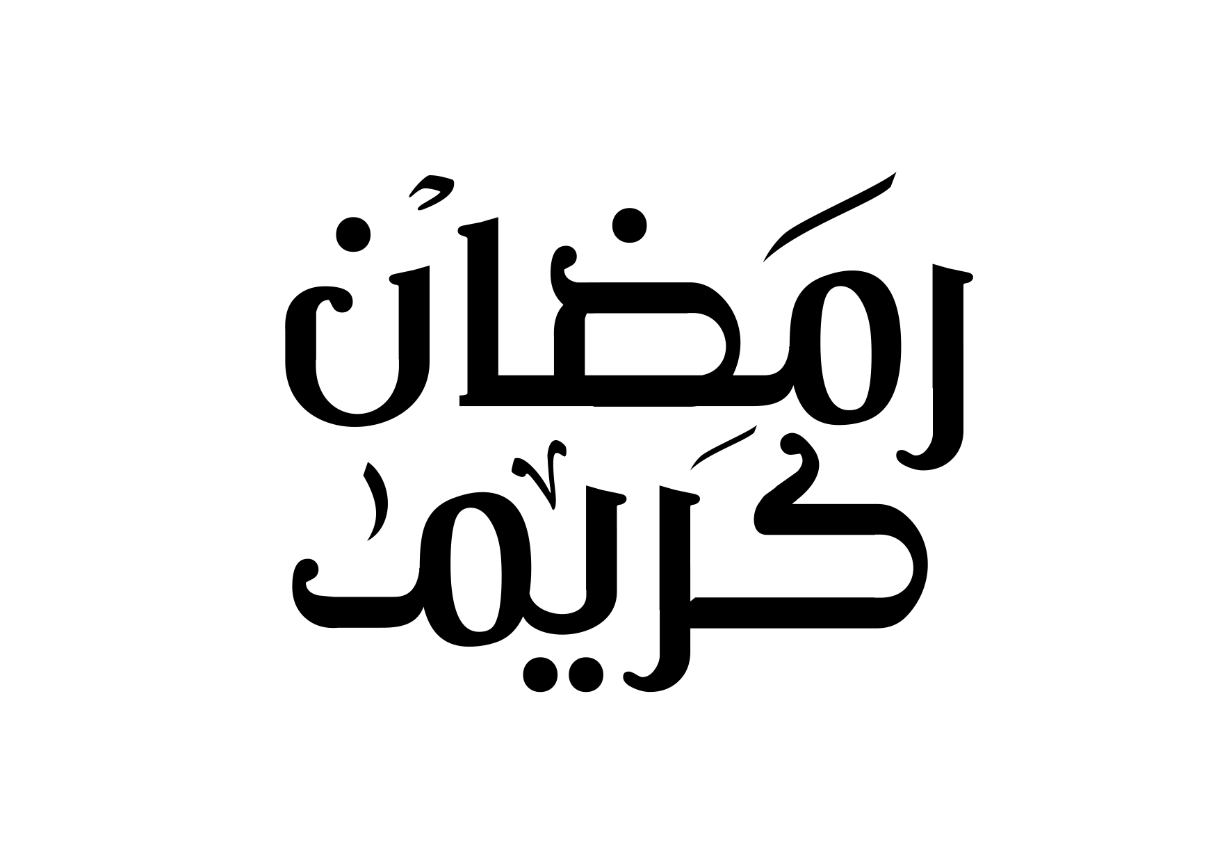 مخطوطه رمضان كريم مفرغه 1 15 مخطوطه لشهر رمضان بالخط الحر png