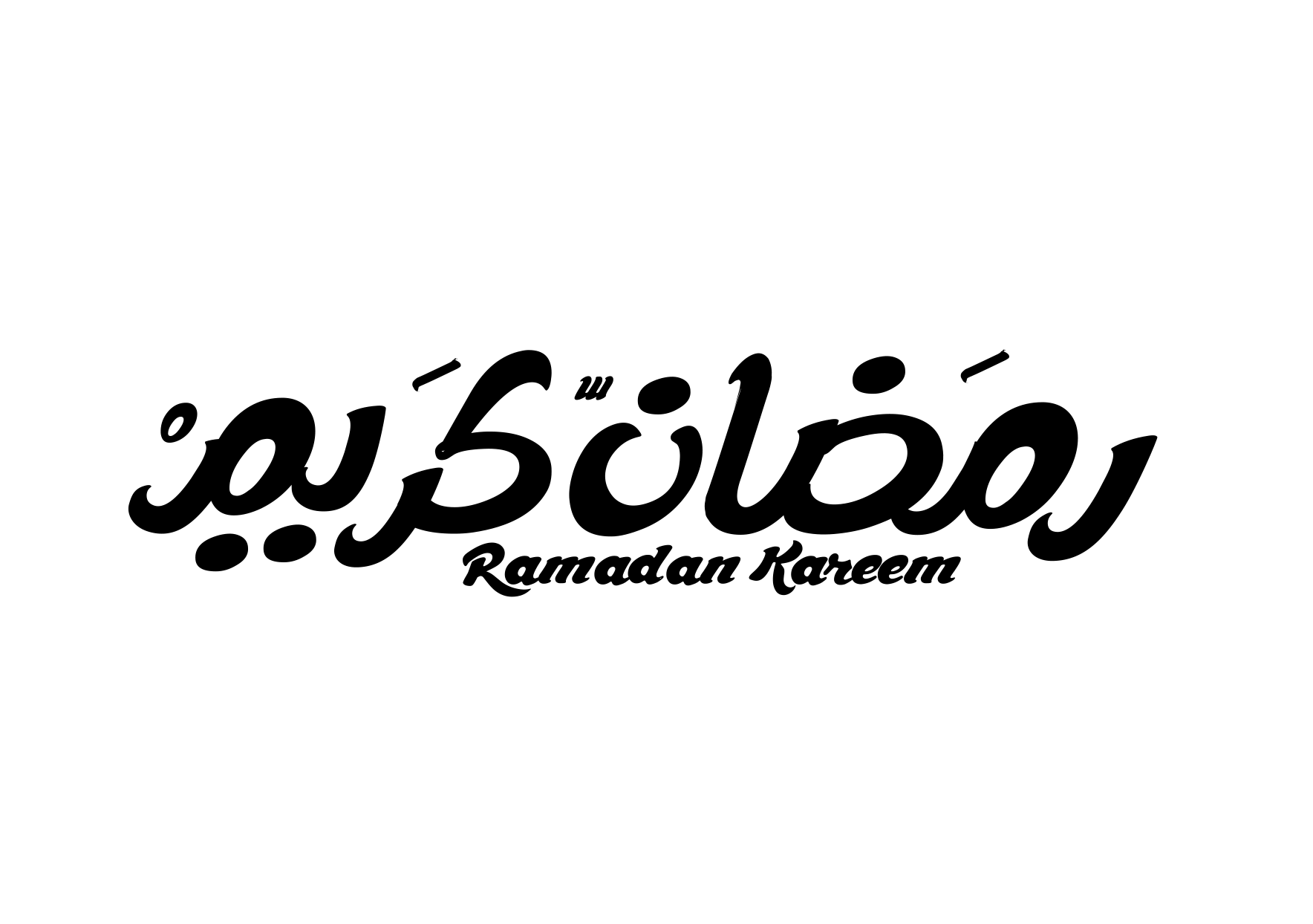 مخطوطه رمضان كريم مفرغه 11 15 مخطوطه لشهر رمضان بالخط الحر png