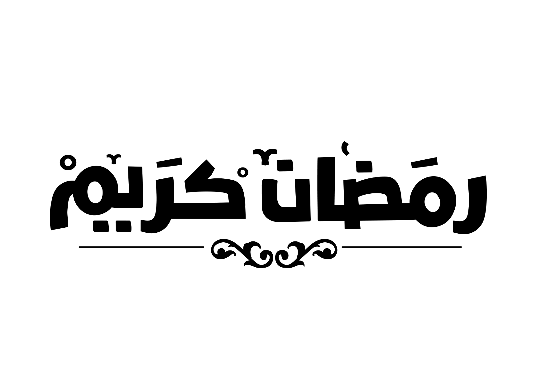مخطوطه رمضان كريم مفرغه 12 15 مخطوطه لشهر رمضان بالخط الحر png