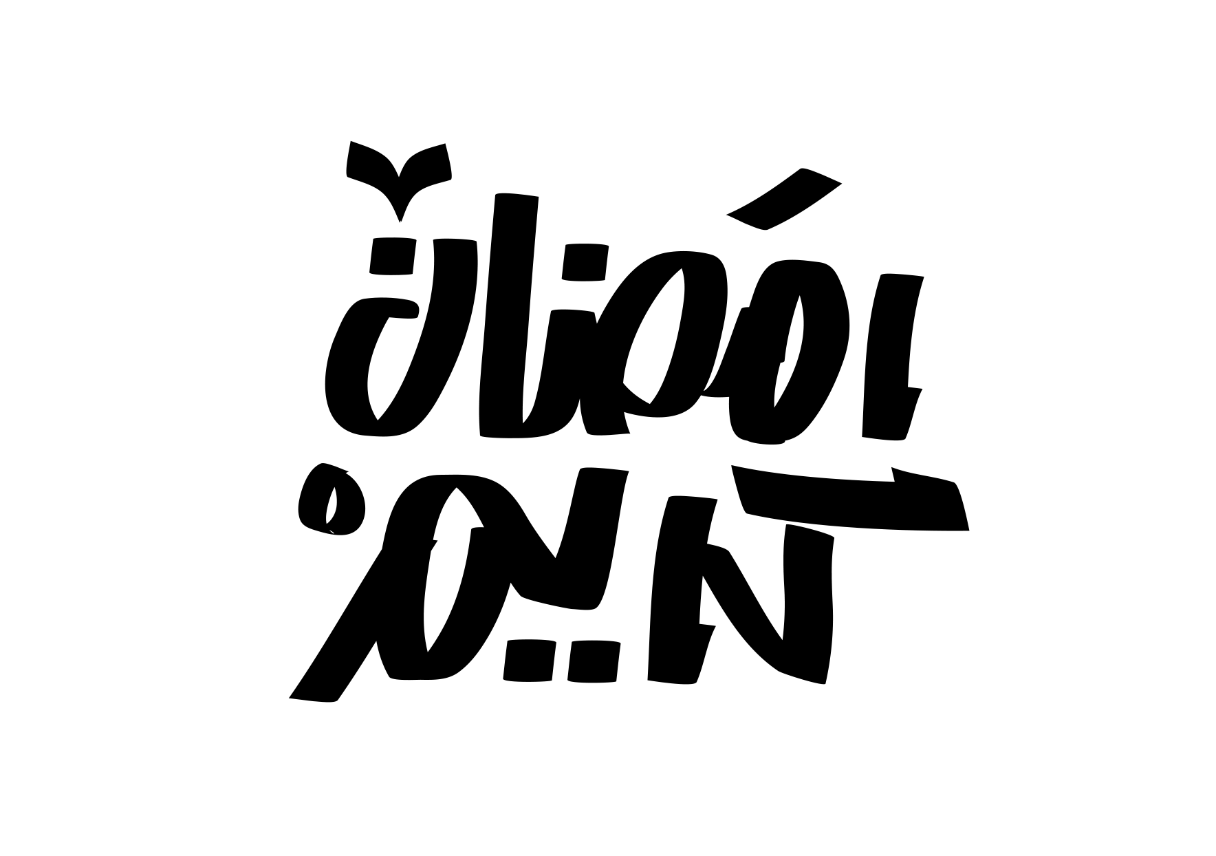 مخطوطه رمضان كريم مفرغه 14 15 مخطوطه لشهر رمضان بالخط الحر png