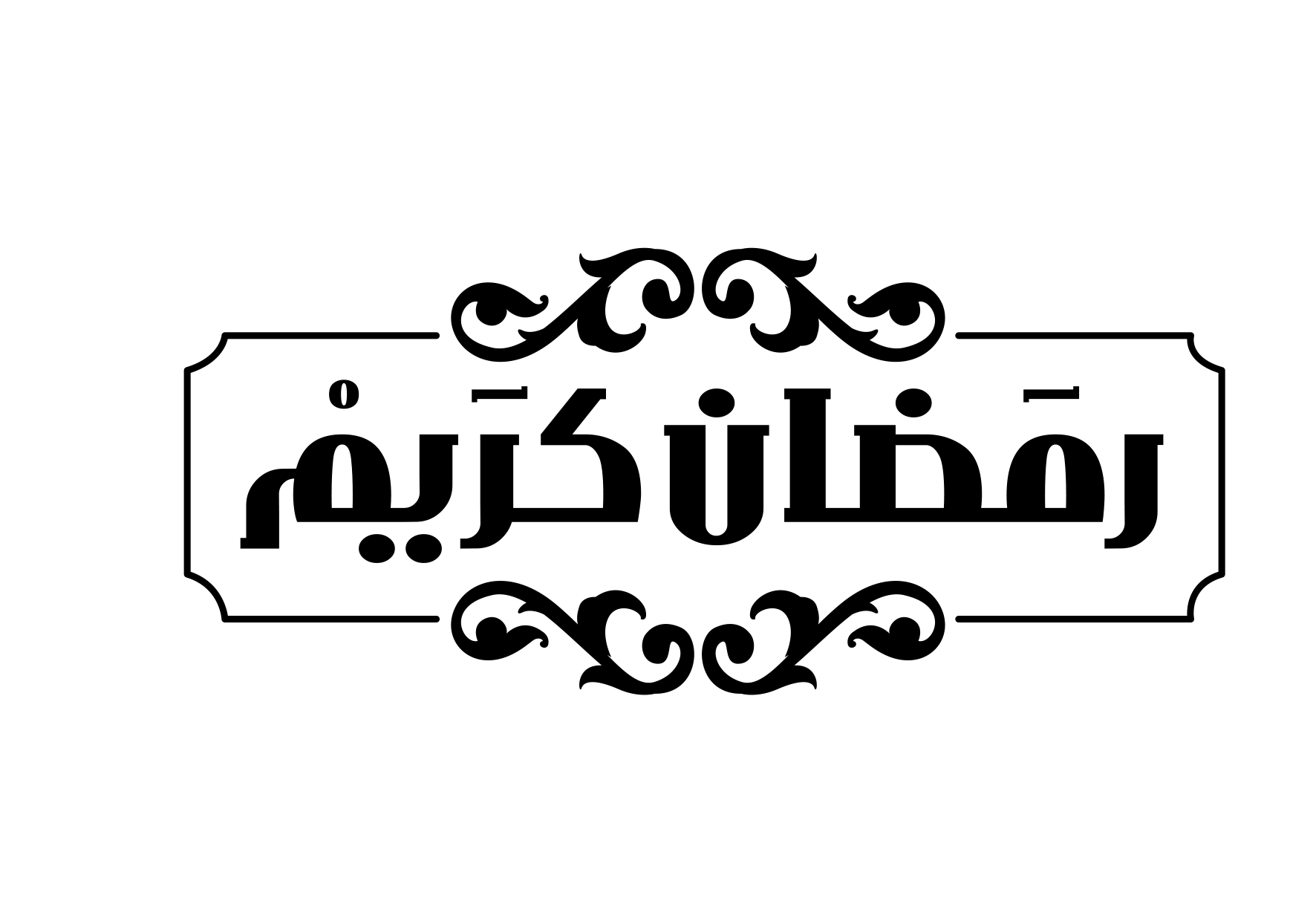 مخطوطه رمضان كريم مفرغه 15 15 مخطوطه لشهر رمضان بالخط الحر png