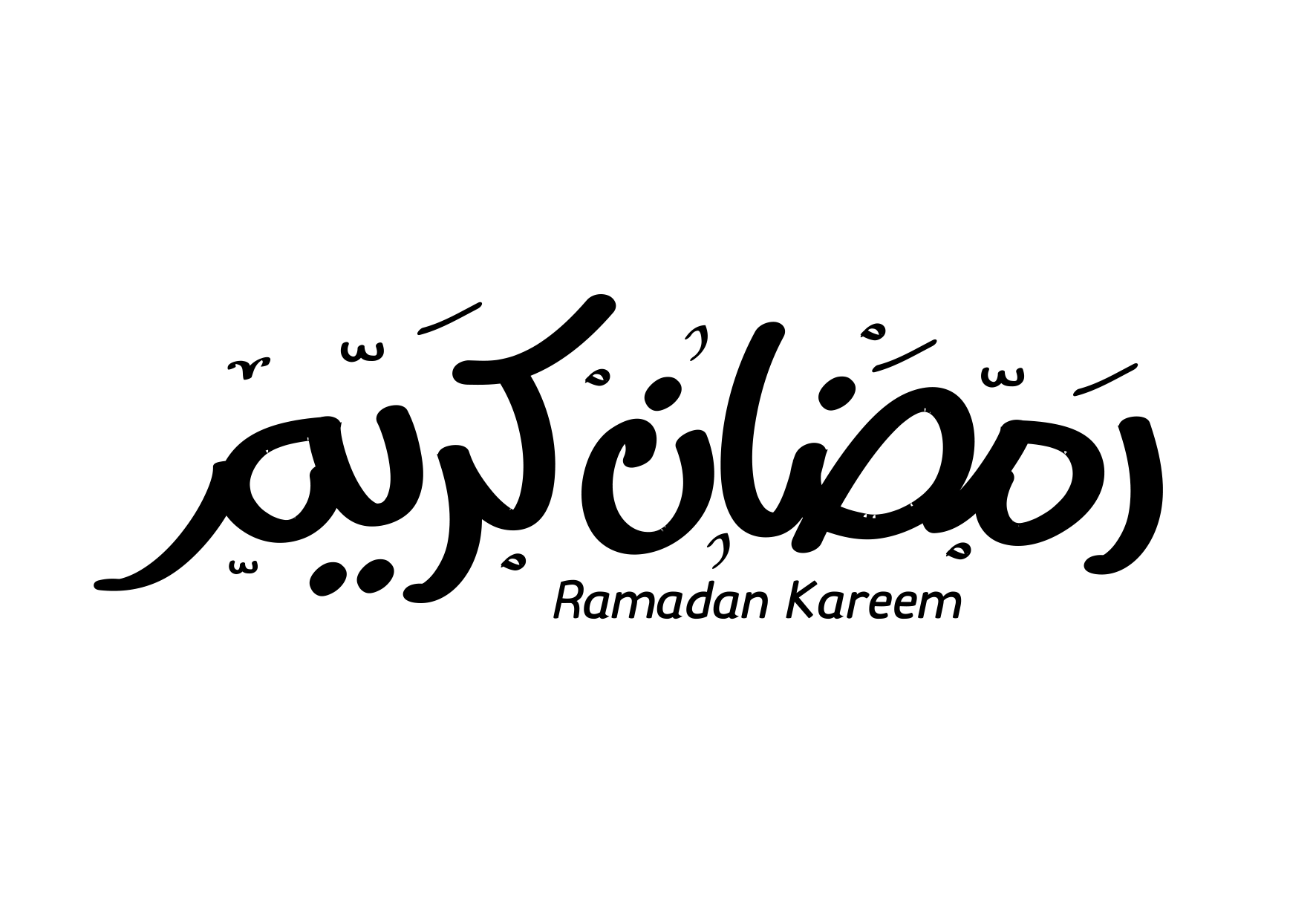 مخطوطه رمضان كريم مفرغه 3 15 مخطوطه لشهر رمضان بالخط الحر png