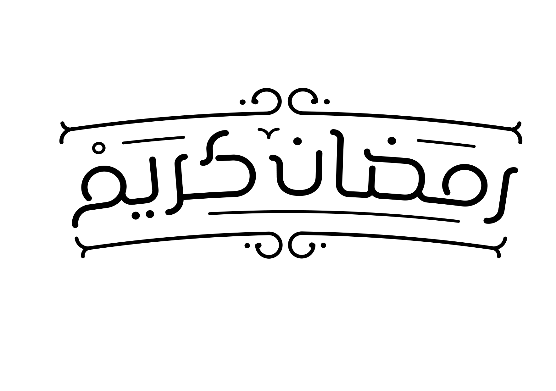 مخطوطه رمضان كريم مفرغه 6 15 مخطوطه لشهر رمضان بالخط الحر png