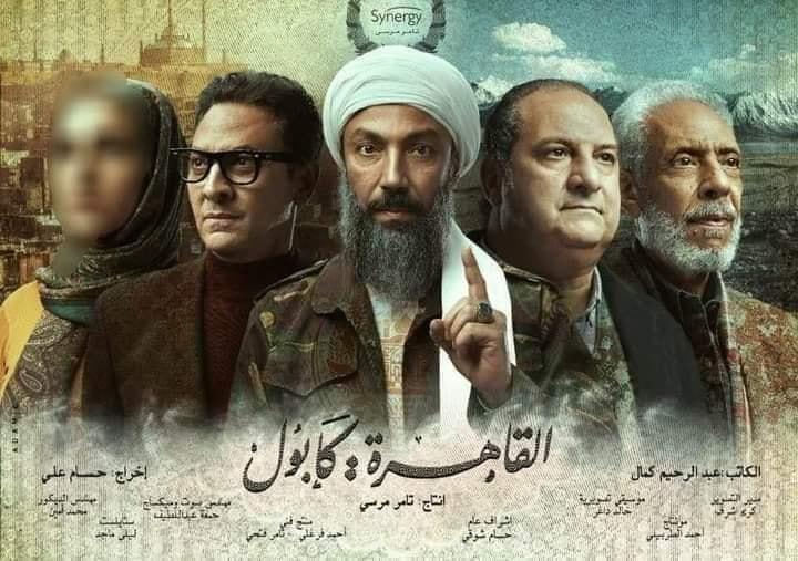مسلسل القاهره كابول مسلسل القاهره كابول في رمضان