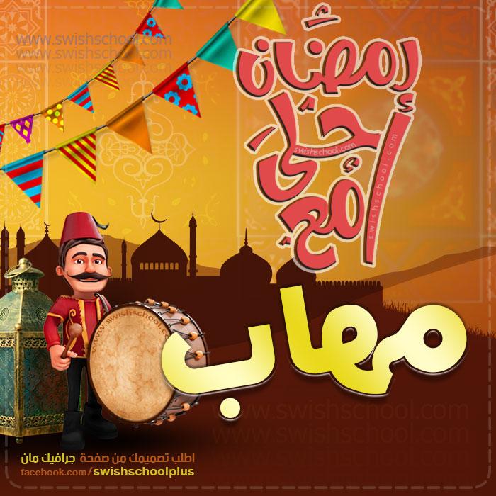 مهاب تصميم رمضان احلى مع 2021
