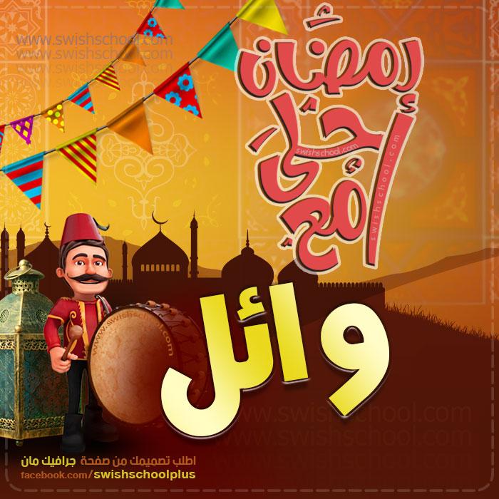 وائل تصميم رمضان احلى مع 2021
