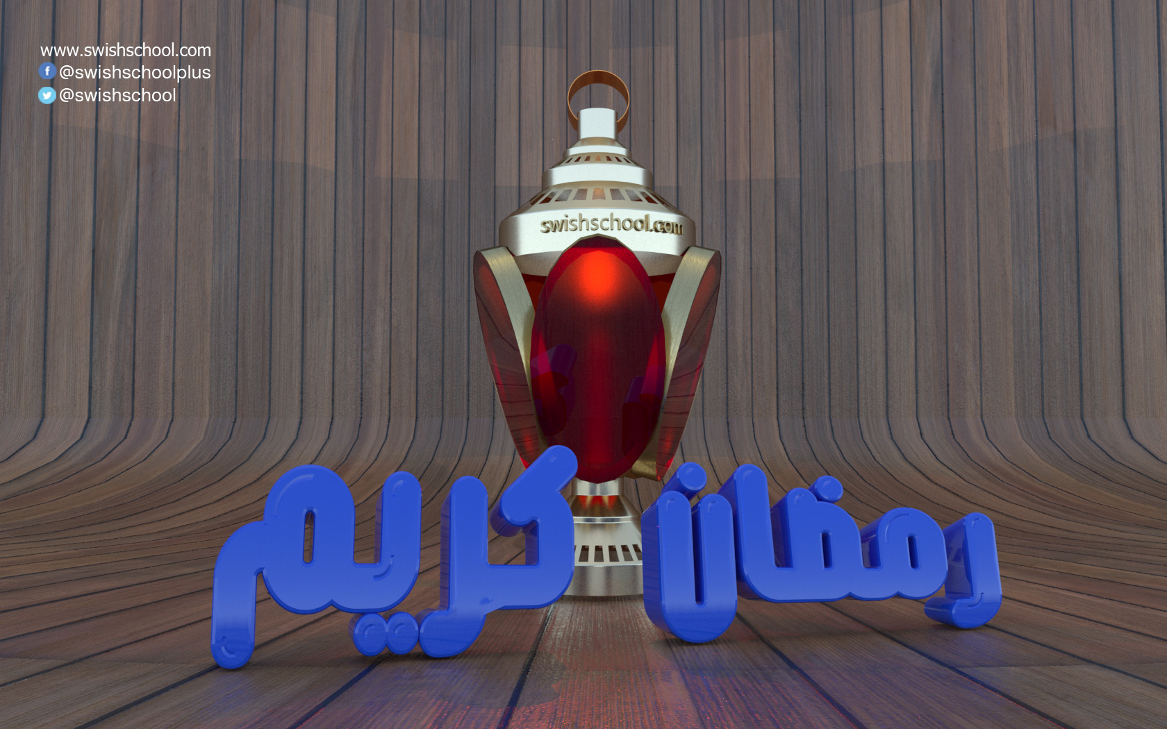 3D فانوس رمضان 1 فانوس رمضان 3D سينما فور دي