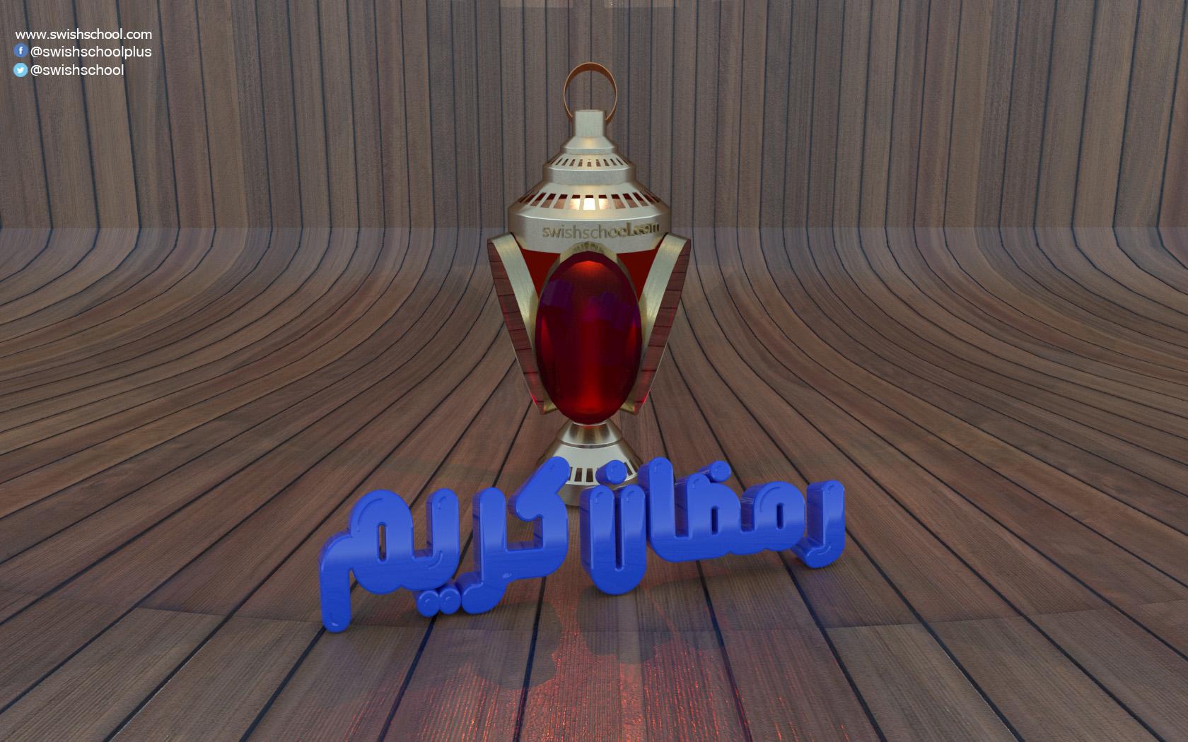 3D فانوس رمضان 2 فانوس رمضان 3D سينما فور دي