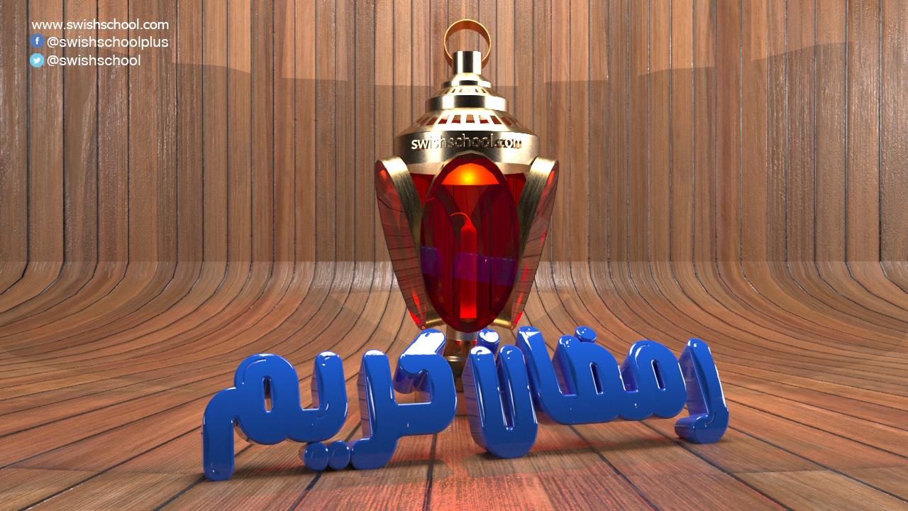3D فانوس رمضان 3 فانوس رمضان 3D سينما فور دي