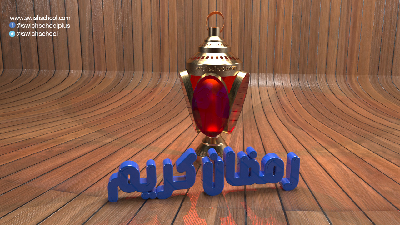3D فانوس رمضان 4 فانوس رمضان 3D سينما فور دي