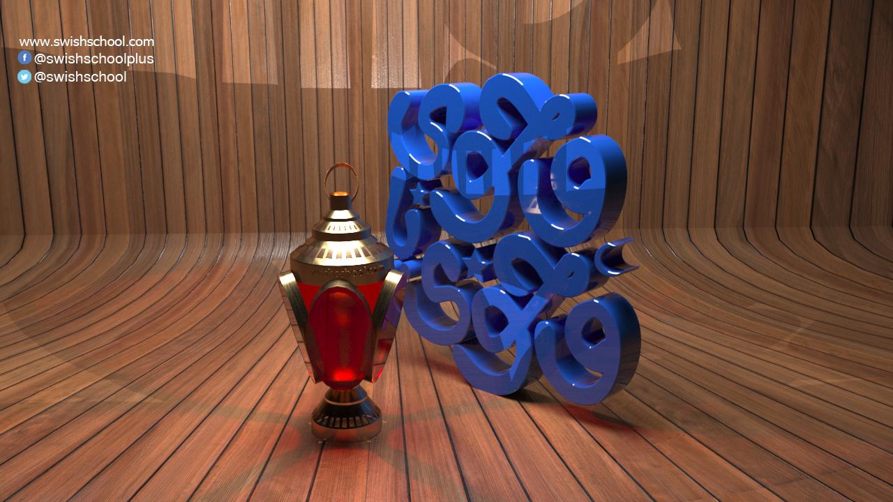 3D فانوس رمضان 5 فانوس رمضان 3D سينما فور دي