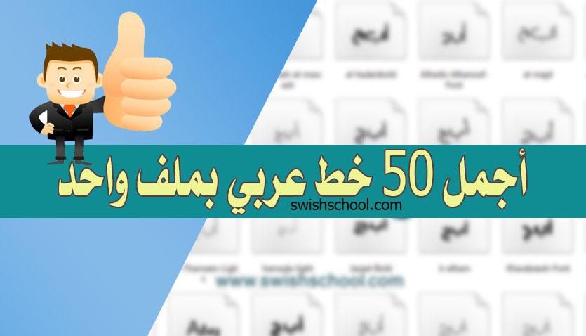 اقوى 50 خط عربي لمحترفين الفوتوشوب اقوى 50 خط عربي لمحترفين الفوتوشوب