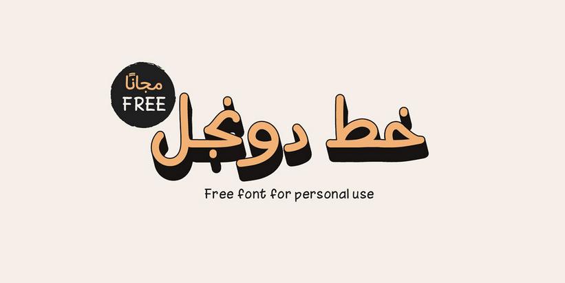تحميل خط دونجل المجاني Dongol Font 3 Dongol Font خط دونجل