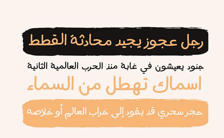 تحميل خط دونجل المجاني Dongol Font 7 Dongol Font خط دونجل
