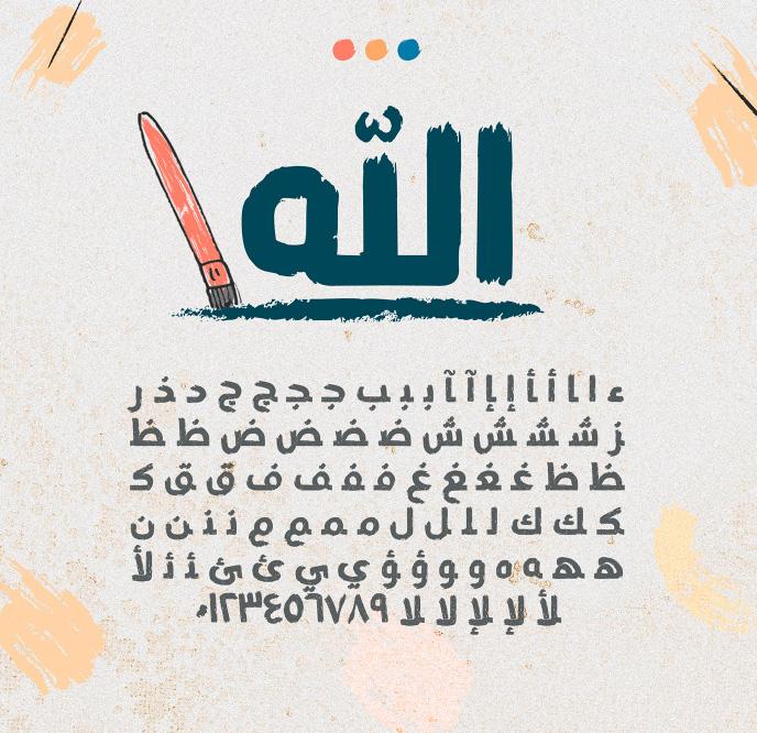 خط فرفشه 01 تحميل خط فرشه المخربش