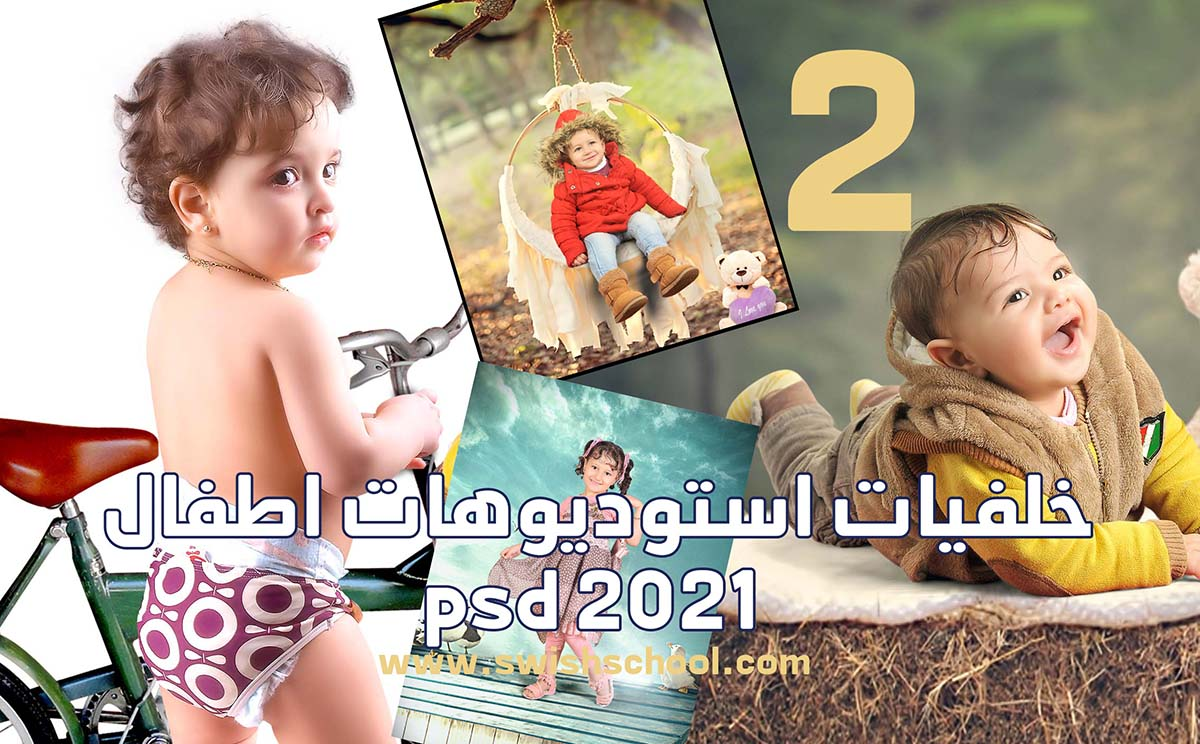 خلفيات استوديوهات اطفال psd 2 خلفيات استوديوهات اطفال psd 2021  الجزء الثاني