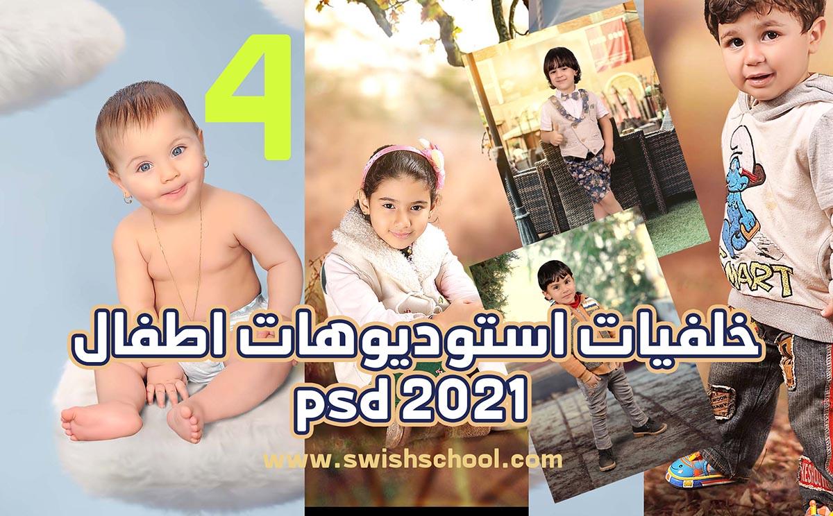 خلفيات استوديوهات اطفال psd 4 خلفيات استوديوهات اطفال psd 2021  الجزء الرابع