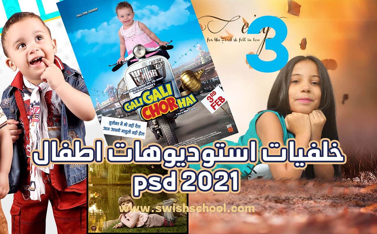 خلفيات استوديوهات اطفال psd3 خلفيات استوديوهات اطفال psd 2021  الجزء الثالث