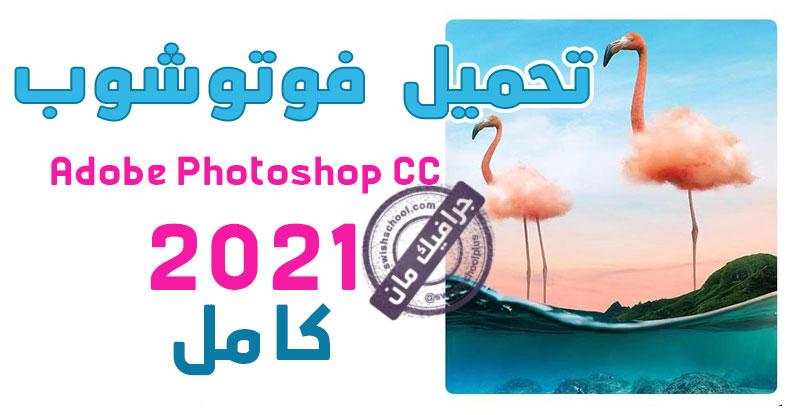 Adobe Photoshop CC 2021 Full Version 22 8 أشياء يجب معرفتها عن الفوتوشوب