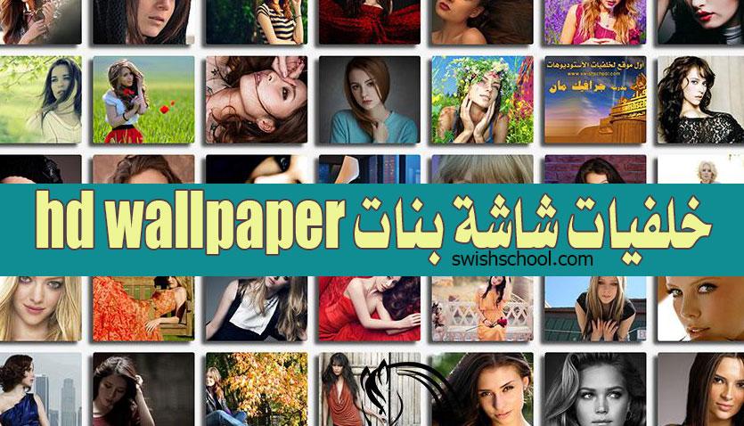 girls hd wallpaper خلفيات شاشه أجمل بنات عرب و أجانب