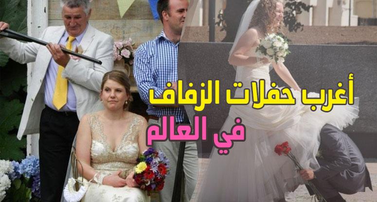 اغرب افراح صور اغرب حفلات الزفاف في العالم