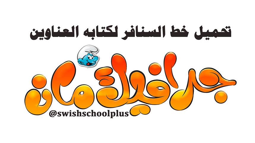 خط سنافر font خط السنافر العربي للكتابه باليد مثل الخطاطين