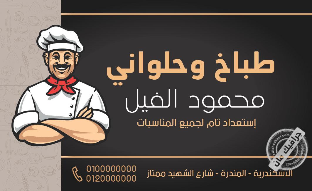 كارت شخصي طباخ وحلواني كارت شخصي طباخ وحلواني psd