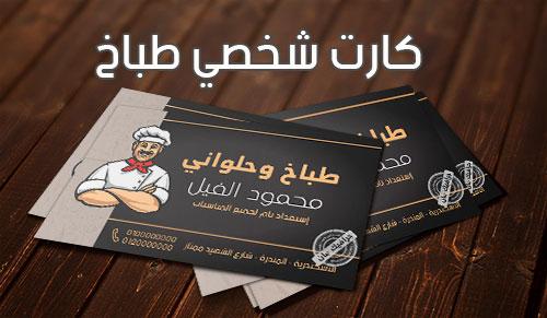 Chefs personal card كارت شخصي طباخ وحلواني psd