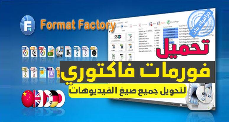 Format Factory تحميل برنامج فورمات فاكتوري لتحويل الفيديوهات