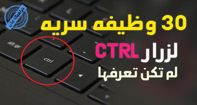 What is Ctrl  وظائف لا تعرفها عن زر Ctrl في لوحه المفاتيح