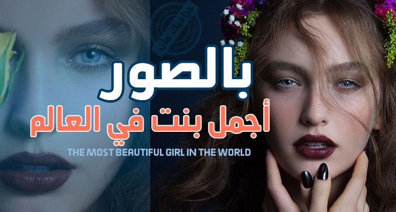 the most beautiful girl in the world صور اجمل بنت في العالم