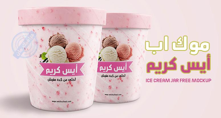 Ice Cream Jar Free Mockup موك اب علبة أيس كريم مثلجات