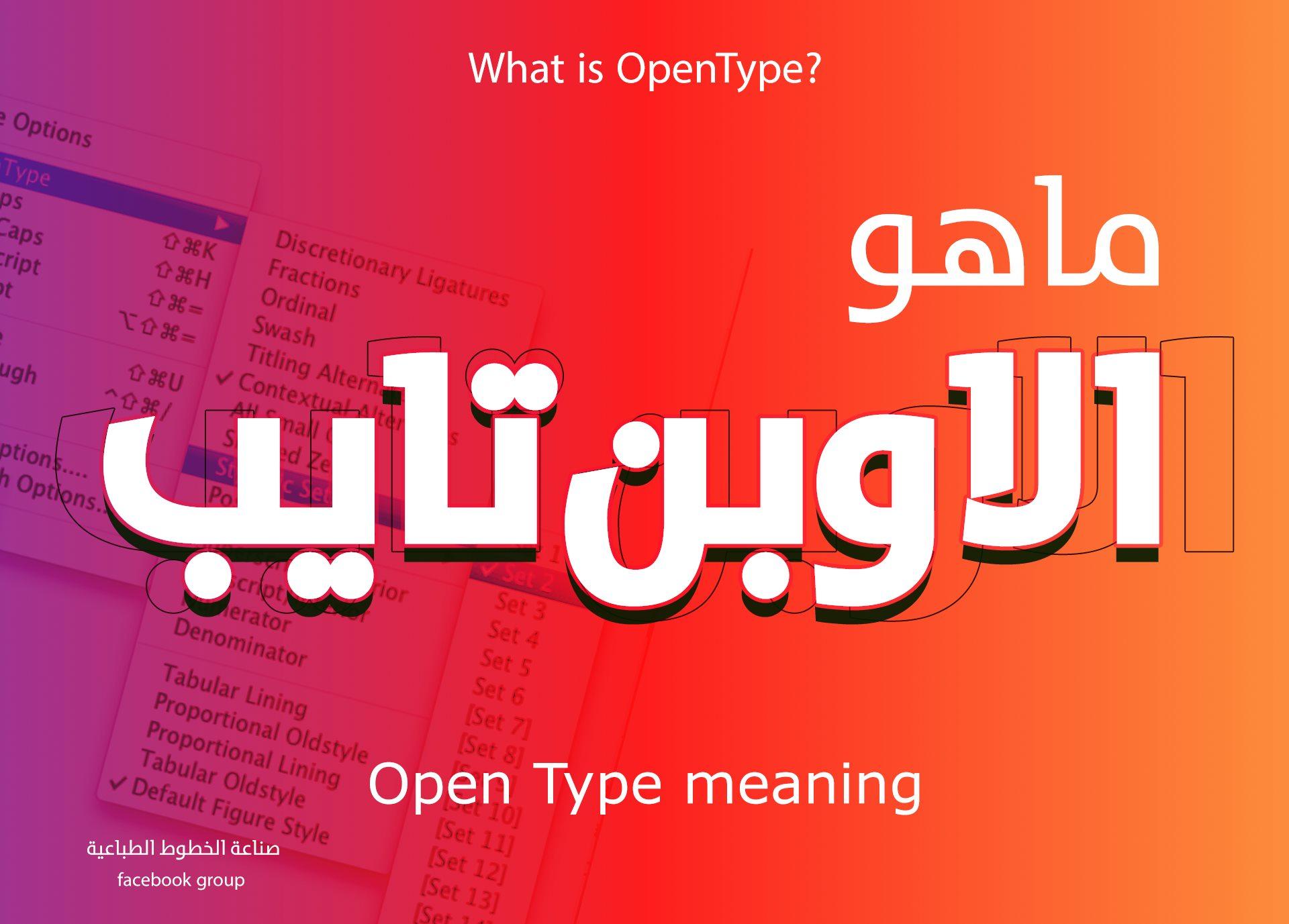 ما هو OpenType ما هو OpenType ؟